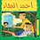 Thumbnail: أحمد العقاد (سر الجارة) ٢