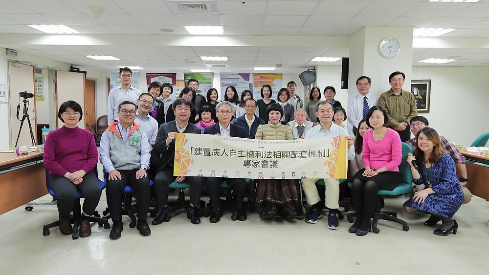 病主法專家諮詢小組共識會議──台北市立聯合醫院