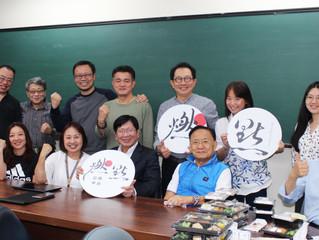 燃點投票指南策略委員會──台大國發所204教室