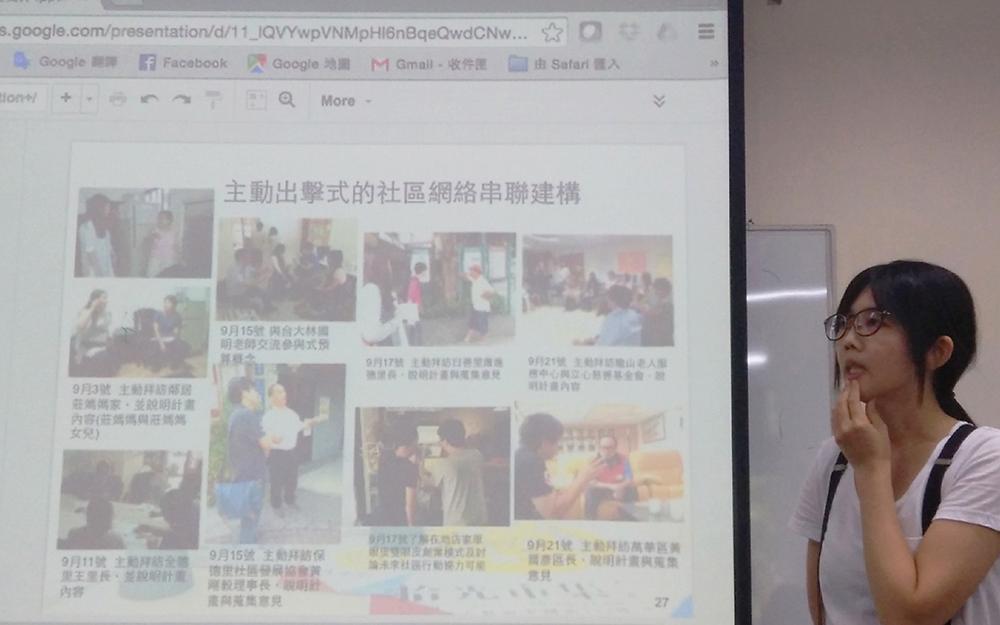 社區營造的實踐:OPEN ACT專案報告──國立台灣大學國家發展所204室