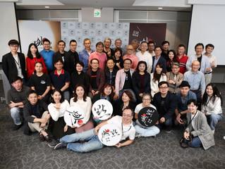 燃點第二屆第一次會員大會──台北文創