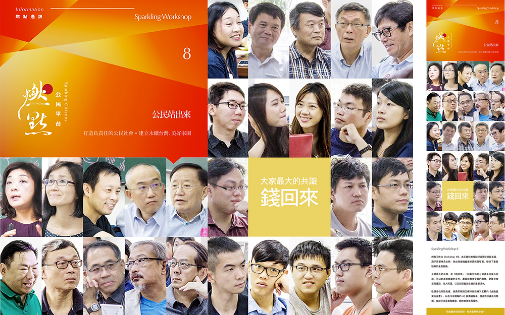 燃點工作坊 SparklWorkshop #8 ──台灣金融業的未來/台灣金融業發展的創新思維