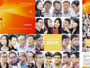 燃點工作坊 Spark Workshop #8──台灣金融業的未來/台灣金融業發展的創新思維