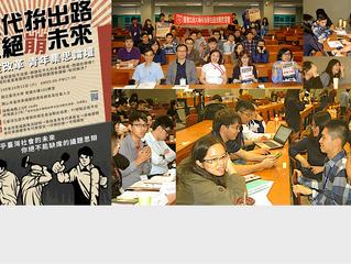 北學聯年金改革青年集思論壇:世代拼出路,拒絕崩未來──國立台灣大學普通大樓102室