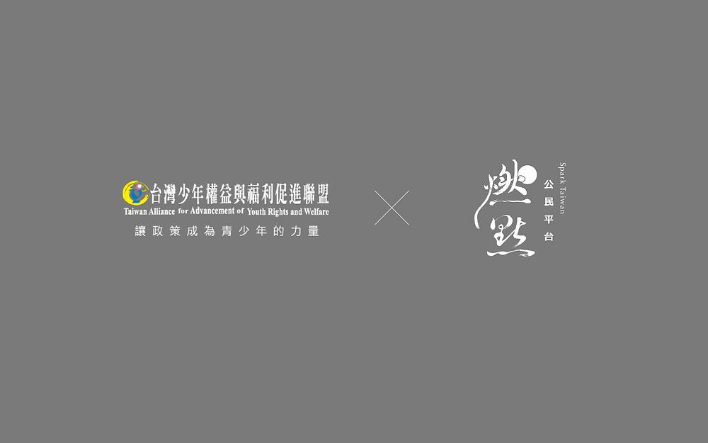 拜會社團法人台灣少年權益與福利促進聯盟──台少盟辦公室