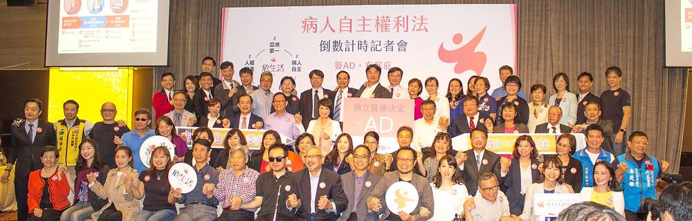 病人自主權利法記者會──台北花園酒店