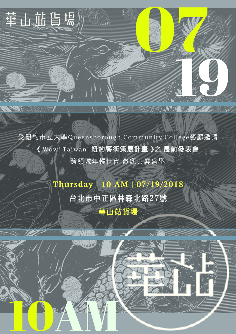 燃點出席Wow Taiwan紐約藝術展啟動記者會──華山站貨場
