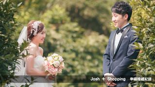 婚禮錄影/新店彭園宴客/訂結儀式/Josh+Shopping