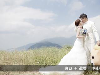 婚禮錄影/中崙華漾宴客/訂結儀式/育政+盈君
