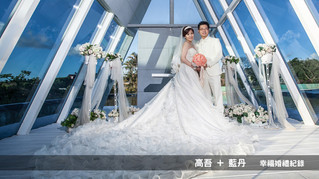 婚禮錄影/訂結儀式/蓮香齋宴客/高吾+藍丹