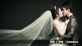 婚禮錄影/維多利亞酒店宴客/訂結儀式/助理雙機/友信+舒晴