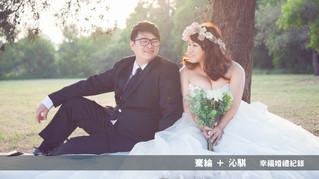 婚禮錄影/青青食尚宴客/戶外儀式/騫綸+沁騏