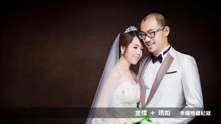 婚禮錄影/台北君悅宴客/文定儀式/金燦+琇如