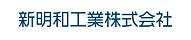 オフィシャル_02新明和工業株式会社様.png