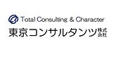 26東京コンサルタンツ様_企業ロゴ.png