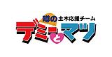16デミトとマツ様_企業ロゴ.png