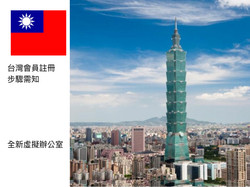 How to join - New Taiwan Only.009