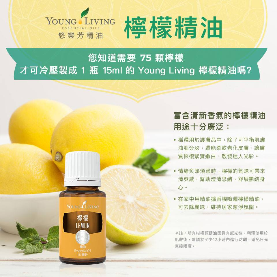 Lemon Did you know