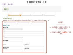 How to join - New Taiwan Only.012