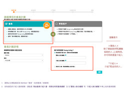 How to join - New Taiwan Only.011