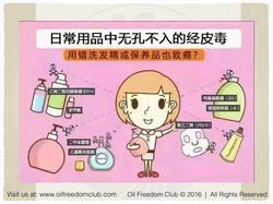 JK Taiwan Workshop Nov 25 2016 - Immune System.014