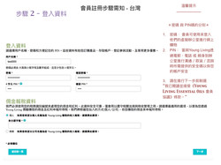 How to join - New Taiwan Only.013