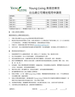 Taiwan Training Room Application