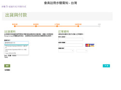 How to join - New Taiwan Only.017