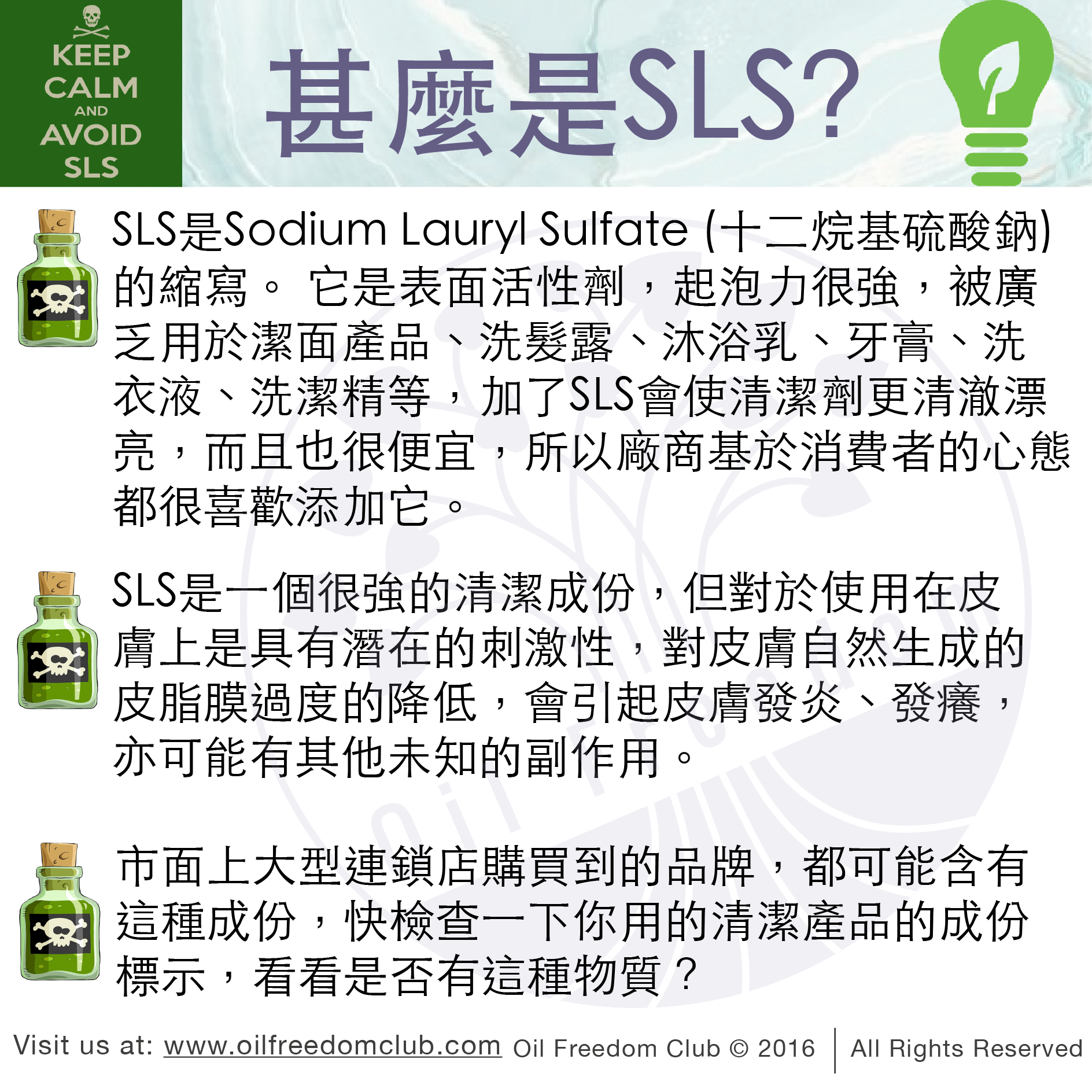 What is SLS Chinese-01