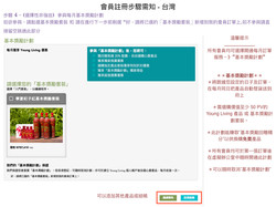 How to join - New Taiwan Only.015
