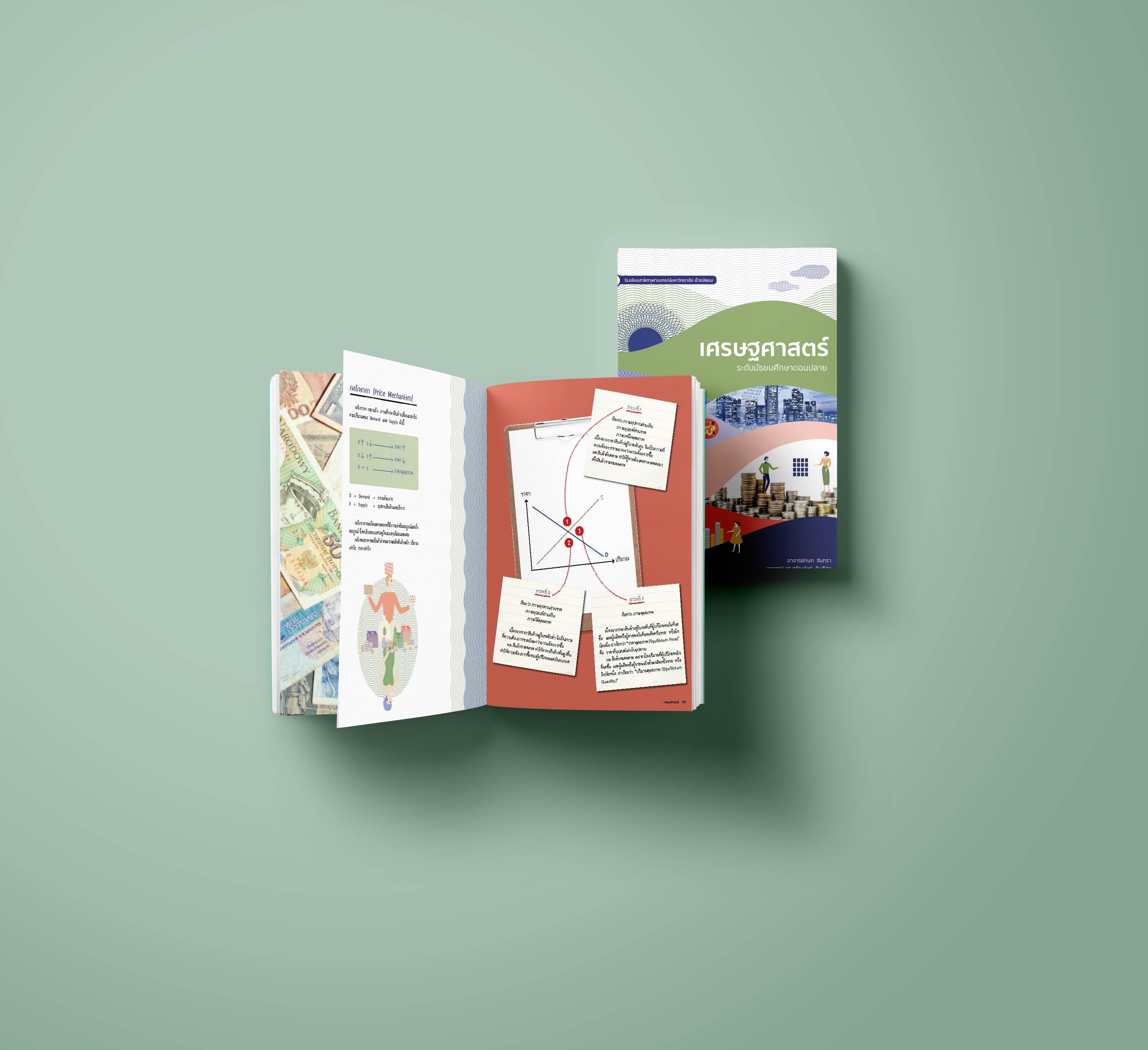 book_eco3_3