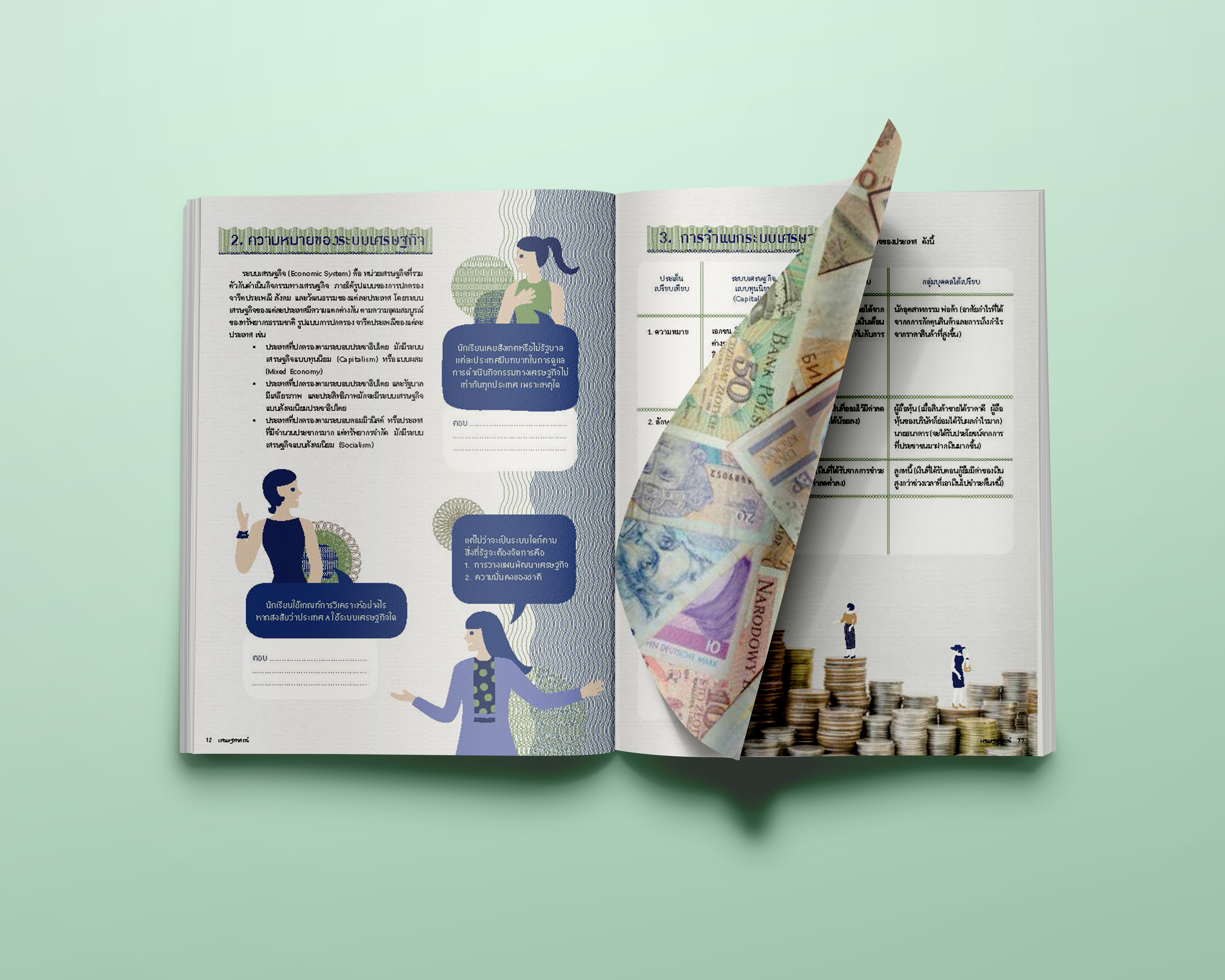 book_eco3_2