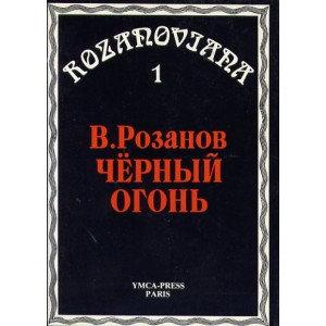 Черный Огонь – Василий Розанов