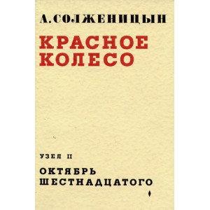 Красное Колесо, Октябрь Шестнадцатого - Александр Солженицын