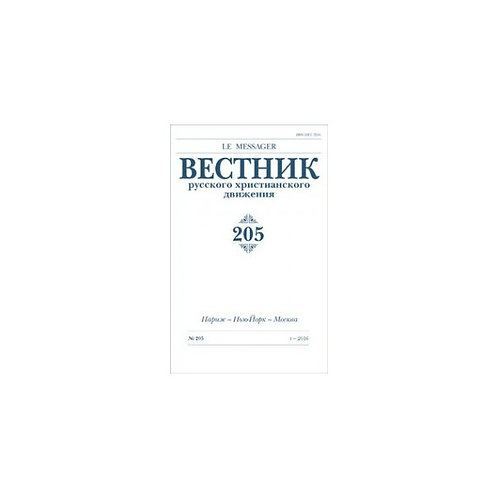 Вестник Русского Христианского Движения 205