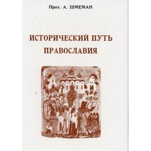 Исторический Путь Православия – Прот. Александр Шмеман