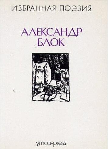 Избранная поэзия - Александр Блок