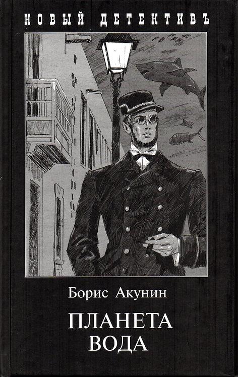 Планета вода - Борис Акунин
