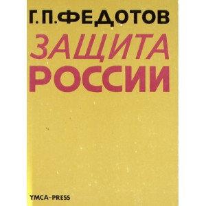 Защита России - Георгий Фeдотов