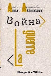 La guerre - Anna Akhmatova