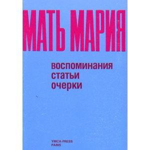 Воспоминания, Статьи, Очерки, Том 1  - Мать Мария