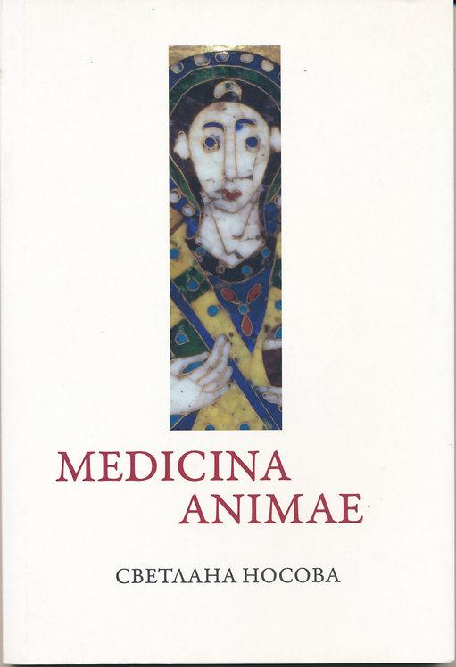 Medicima Animae - Светлана Носова