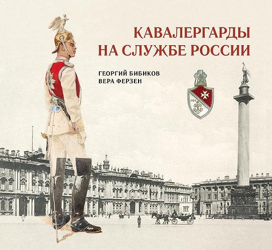 Кавалергарды на службе России - Георгий Бибиков, Вера Ферзен