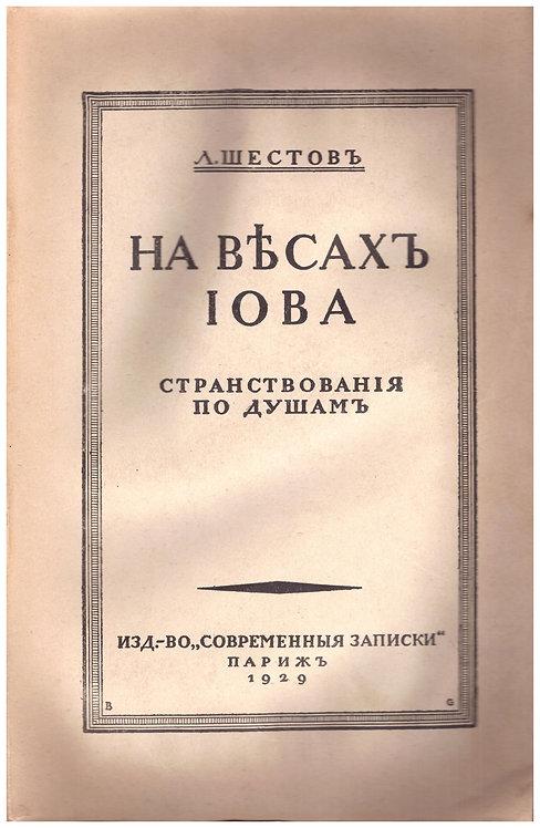 На весах Иова - Лев Шестов