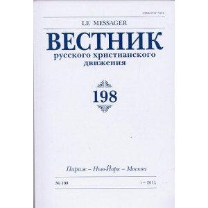 Вестник Русского Христианского Движения 198