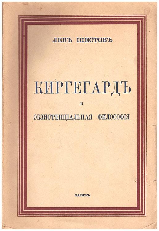 Киргегард - Лев Шестов