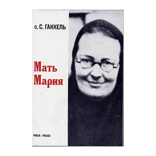 Мать Мария – o. Сергий Гаккель