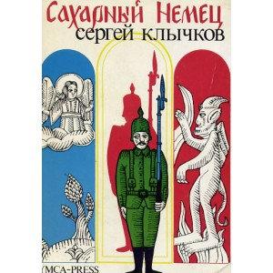 Сахарный Немец  – Сергей Клычков