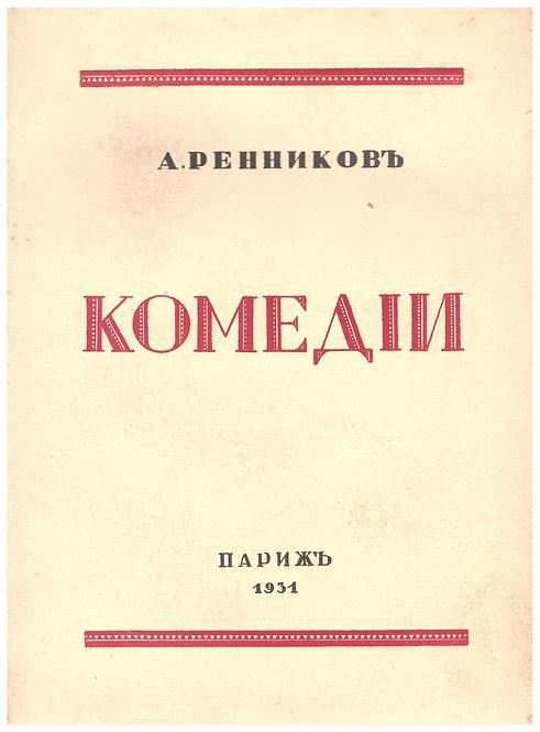 Комедии - Андрей Ренников