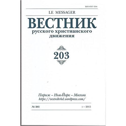 Вестник Русского Христианского Движения 203